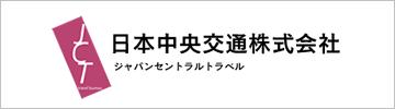 ジャパンセントラルトラベル