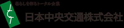 日本中央交通株式会社